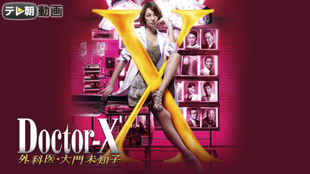 ドクターX -外科医・大門未知子-(2014)