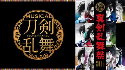 ミュージカル『刀剣乱舞』 -真剣乱舞祭 2016-