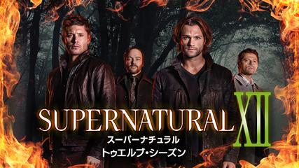SUPERNATURAL/スーパーナチュラル シーズン12