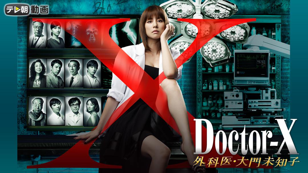 ドクターX -外科医・大門未知子-(2012)