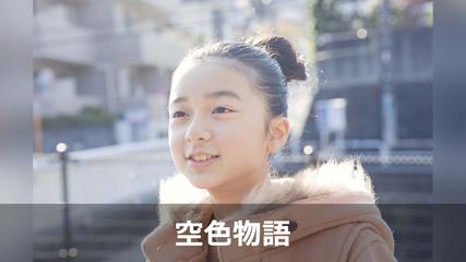 空色物語【第7回東宝シンデレラ主演作】