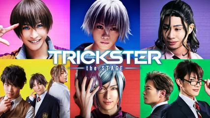 舞台「TRICKSTER -the STAGE-」