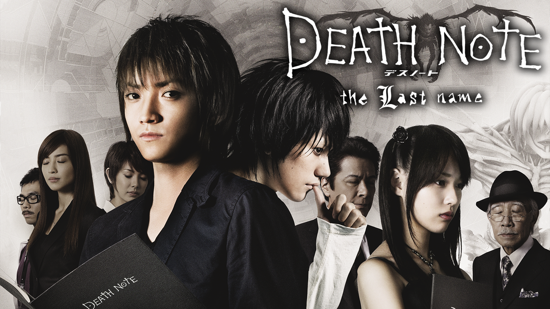 DEATH NOTE デスノート the Last name【藤原竜也主演】