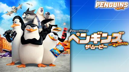 ペンギンズ FROM マダガスカル ザ・ムービー/吹替<br />