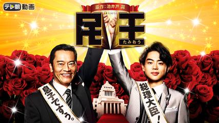 民王 (全8話)