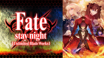 TVアニメ「Fate/stay night [Unlimited Blade Works]」2ndシーズン (全13話)