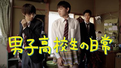「男子高校生の日常」