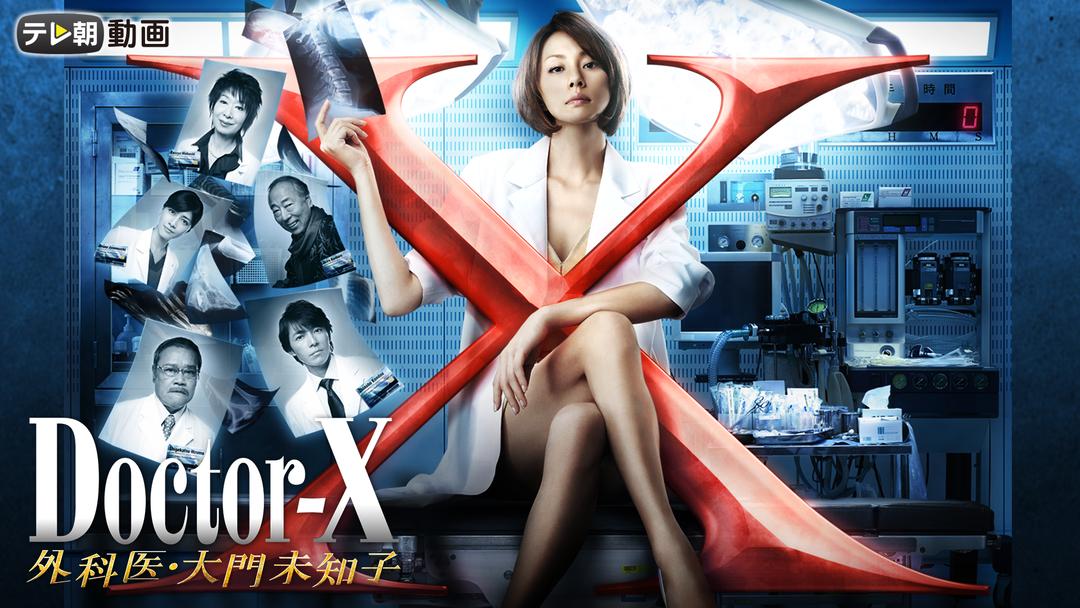 ドクターX -外科医・大門未知子-(2013)