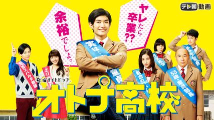 オトナ高校 (全8話)