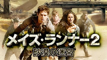 Sメイズ・ランナー2:砂漠の迷宮