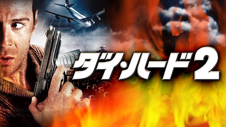 ダイ・ハード2/字幕【ブルース・ウィリス主演】