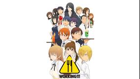 WORKING!!!(第3期)