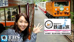 TBS女子アナ 鉄道の旅「出水麻衣・富山地方鉄道/黒部峡谷鉄道」
