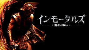 インモータルズ -神々の戦い-/特典映像付/字幕【ヘンリー・カヴィル+ミッキー・ローク】
