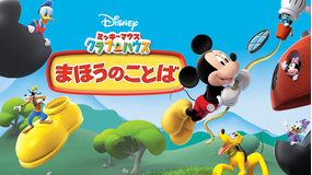 ミッキーマウス クラブハウス/まほうのことば/吹替【ディズニー】