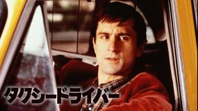 タクシードライバー/字幕【ロバート・デ・ニーロ主演】【マーティン・スコセッシ監督】