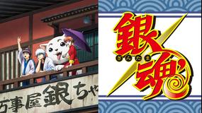 銀魂'延長戦 #253-265
