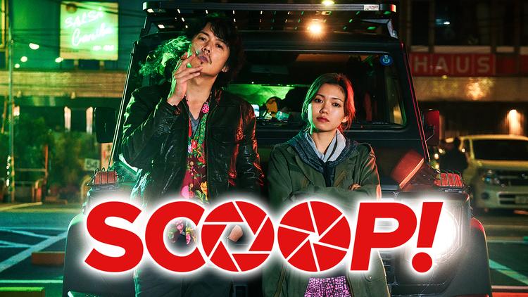 SCOOP!【福山雅治主演】