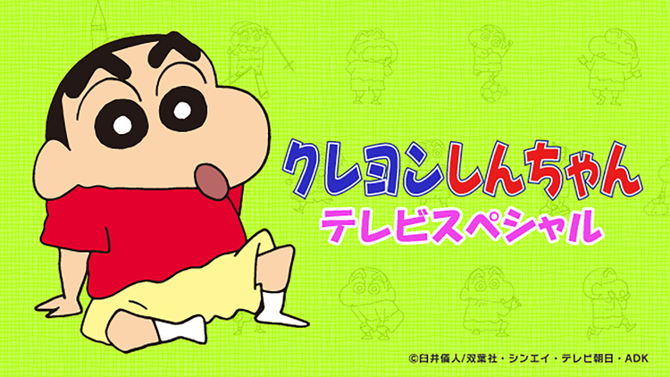 クレヨンしんちゃん テレビスペシャル