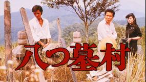 八つ墓村(1977年)【渥美清主演】