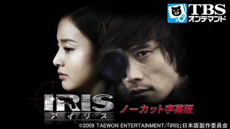 IRIS -アイリス-ノーカット字幕版