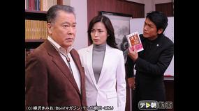 特命係長 只野仁(2009年) 第35話
