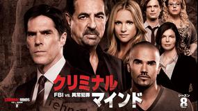 クリミナル・マインド/FBI vs.異常犯罪 シーズン8 第09話/吹替