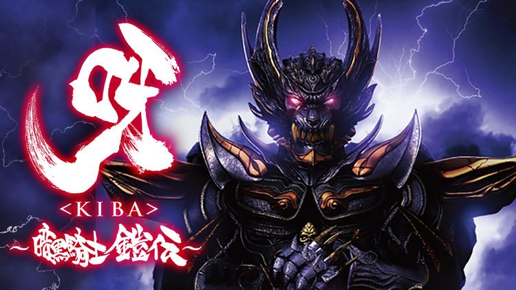 呀<KIBA> -暗黒騎士鎧伝-