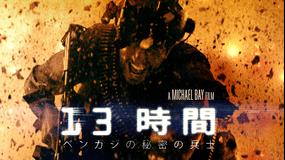 13時間 ベンガジの秘密の兵士/吹替【マイケル・ベイ監督】