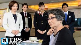 ホテルコンシェルジュ 第10話(最終話)