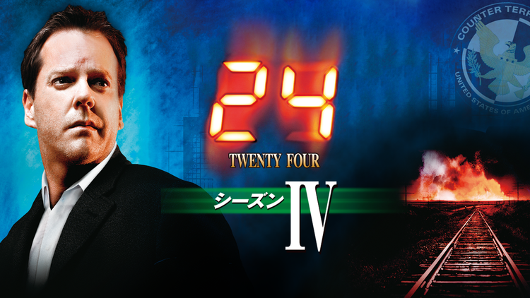 24TWENTY FOUR S4/吹替