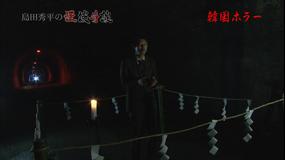 島田秀平の怪談奇談 第03話
