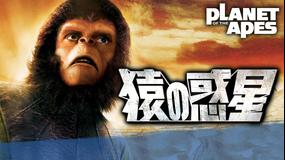猿の惑星(1968)/字幕【チャールトン・ヘストン主演】