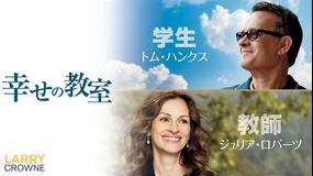 幸せの教室(2011)/吹替