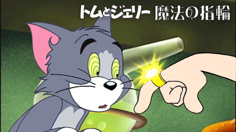 トムとジェリー 魔法の指輪/吹替
