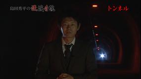 島田秀平の怪談奇談 第01話