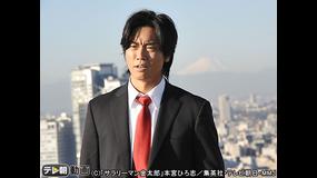 サラリーマン金太郎 第10話(最終話)