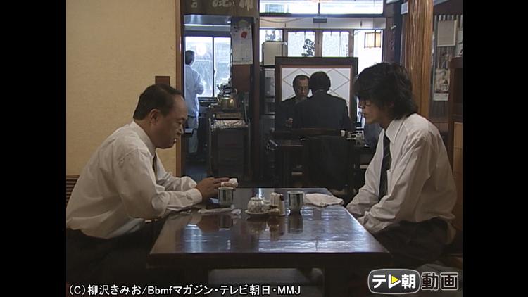 特命係長 只野仁(2003年) 第08話
