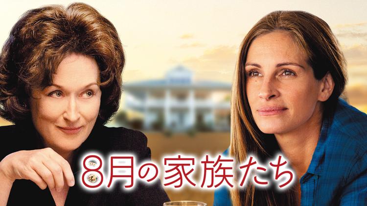 8月の家族たち【メリル・ストリープ+ジュリア・ロバーツ】/字幕