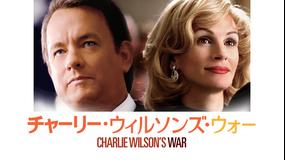 チャーリー・ウィルソンズ・ウォー/字幕【トム・ハンクス+ジュリア・ロバーツ】
