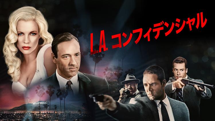 L.A.コンフィデンシャル/字幕【ラッセル・クロウ+ガイ・ピアース】