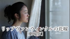 リップヴァンウィンクルの花嫁【劇場版】【黒木華、綾野剛出演】