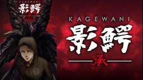 影鰐-KAGEWANI-承