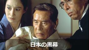 日本の黒幕<佐分利信×田村正和>