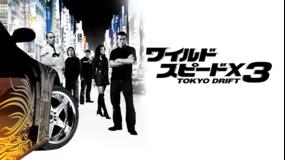 ワイルド・スピードX3 TOKYO DRIFT/吹替【北川景子出演】
