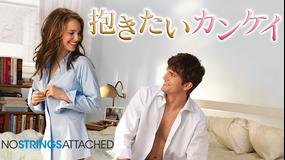 抱きたいカンケイ/字幕【ナタリー・ポートマン+アシュトン・カッチャー】