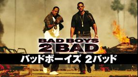 バッドボーイズ 2バッド/字幕【マイケル・ベイ監督】