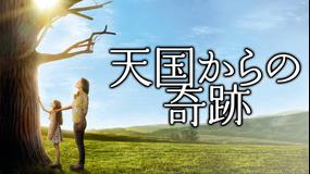 天国からの奇跡/吹替【ジェニファー・ガーナー主演】