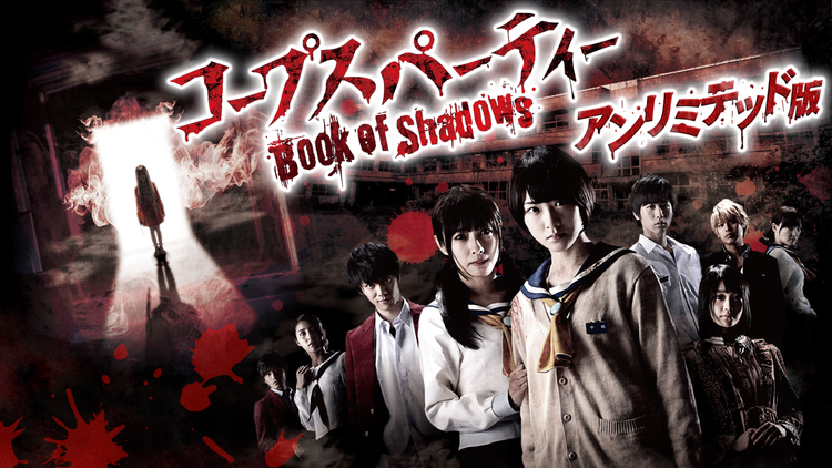 コープスパーティー Book of Shadows アンリミテッド版