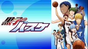 黒子のバスケ(OVA)